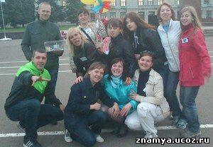 Елена Юферева с друзьями-волонтёрами.